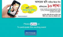 Get free tickets to exclusive show of Chorabali